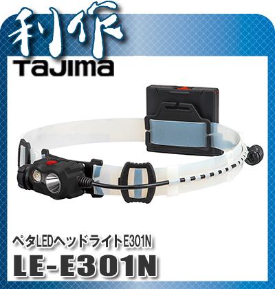 タジマ ペタLEDヘッドライトE301N [ LE-E301N ] 黒