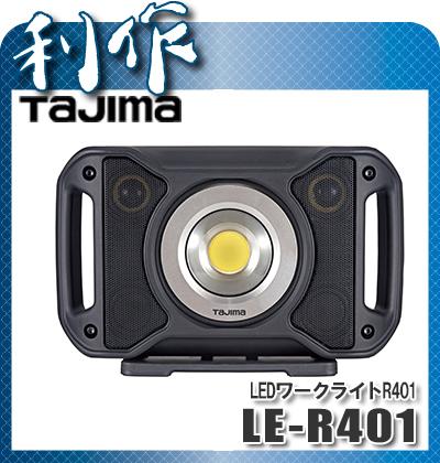 タジマ LEDワークライトR401 [ LE-R401 ] ペタLEDライト