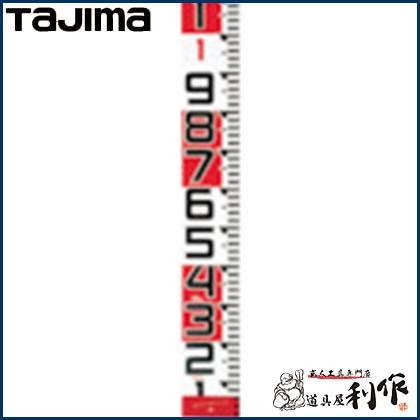 タジマ シムロンロッド-150 [ SYR-10TK ] 10m / 標尺