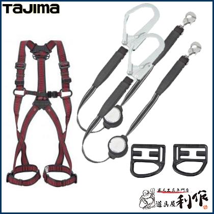 タジマ ハーネスZA ライン赤 ランヤードセット Mサイズ [ ZAM-LRE+ER150UL1(2本)+ADFH-HN ]