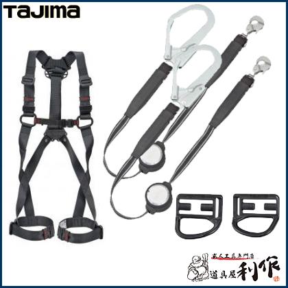 タジマ ハーネスZA ライン黒 ランヤードセット Mサイズ [ ZAM-BK+ER150UL1(2本)+ADFH-HN ]