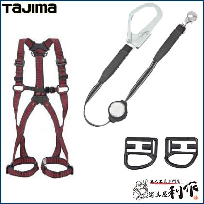 タジマ ハーネスZA ライン赤 ランヤードセット Mサイズ [ ZAM-LRE+ER150UL1(1本)+ADFH-HN ]