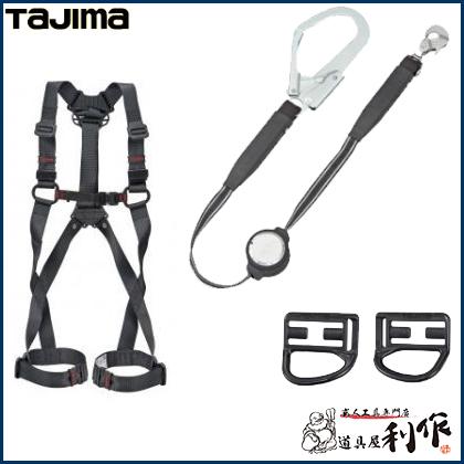 タジマ ハーネスZA ライン黒 ランヤードセット Mサイズ [ ZAM-BK+ER150UL1(1本)+ADFH-HN ]