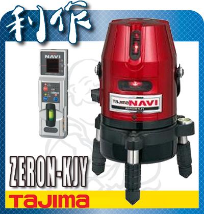 【タジマ No.01】自動追尾 レーザー墨出し器NAVIゼロ KJY《ZERON-KJY》高輝度矩十字・横レーザー受光器付