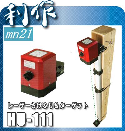 mn21 レーザーさげふり&ターゲット[ HU-111 ] 1~3m高さ調節可能