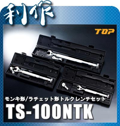 トップ工業 モンキ形/ラチェット形トルクレンチセット [ TS-100NTK ] 20~100mm