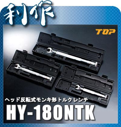トップ工業 ヘッド反転式モンキ形トルクレンチ [ HY-180NTK ] 40~180mm