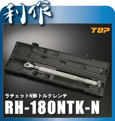 トップ工業 ラチェットN形トルクレンチ [ RH-180NTK-N ] 40~180mm