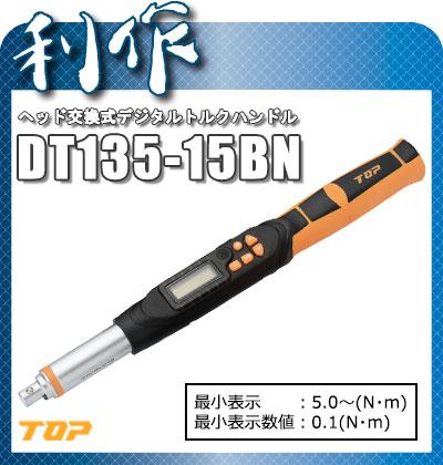 トップ工業 ヘッド交換式デジタルトルクハンドル [ DT135-15BN ] 5.0~mm