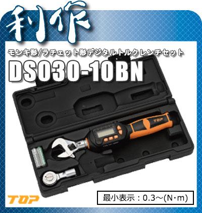 トップ工業 モンキ形/ラチェット形デジタルトルクレンチセット [ DS030-10BN ] 0.3~mm