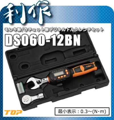 トップ工業 モンキ形/ラチェット形デジタルトルクレンチセット [ DS060-12BN ] 0.3~mm