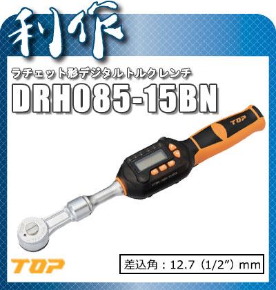 トップ工業 ラチェット形デジタルトルクレンチ [ DRH085-15BN ] 3.0~mm
