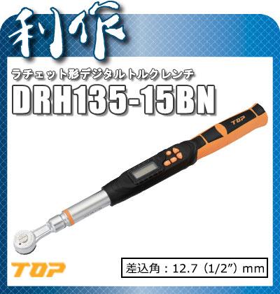 トップ工業 ラチェット形デジタルトルクレンチ [ DRH085-15BN ] 5.0~mm