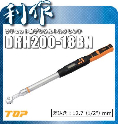 トップ工業 ラチェット形デジタルトルクレンチ [ DRH200-18BN ] 5.0~mm