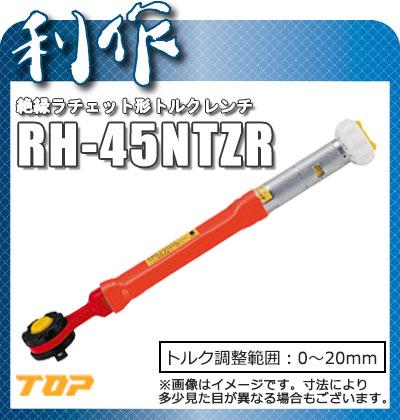 トップ工業 絶縁ラチェット形トルクレンチ [ RH-45NTZR ] 10~45mm