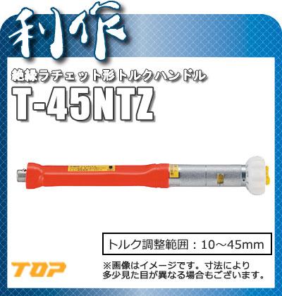 トップ工業 プリセット形絶縁トルクハンドル [ T-45NTZ ] 10~45mm