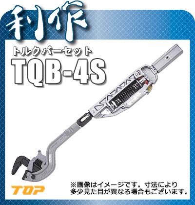 トップ工業 トルクレンチ [ TQB-4S ] トルクバーセット
