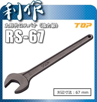 トップ工業 丸形片口スパナ(強力級) [ RS-67 ] 67mm