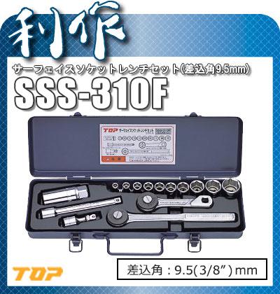 トップ工業 サーフェイスソケットレンチセット(差込角9.5mm) [ SSS-310F ] 9.5(3/8
