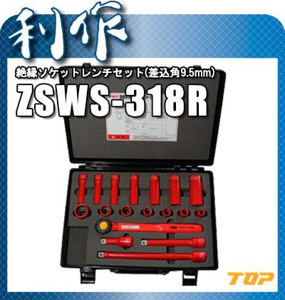トップ工業 絶縁ソケットレンチセット [ ZSWS-318R ] 9.5(3/8