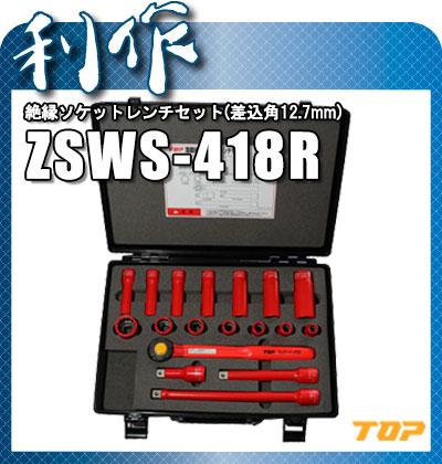 トップ工業 絶縁ソケットレンチセット [ ZSWS-418R ] 12.7(1/2