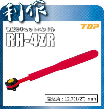 トップ工業 絶縁ラチェットハンドル [ RH-4ZR ] 差込角12.7(1/2