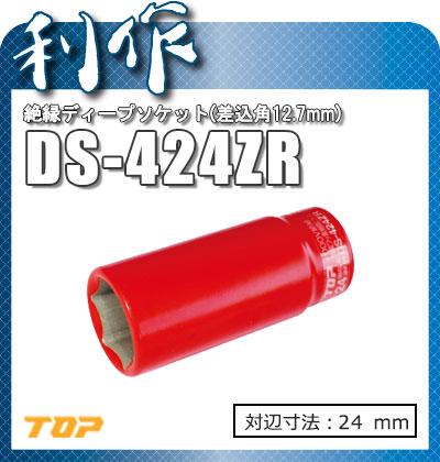 トップ工業 絶縁ディープソケット(差込角12.7mm) [ DS-424ZR ] 対辺寸法24mm