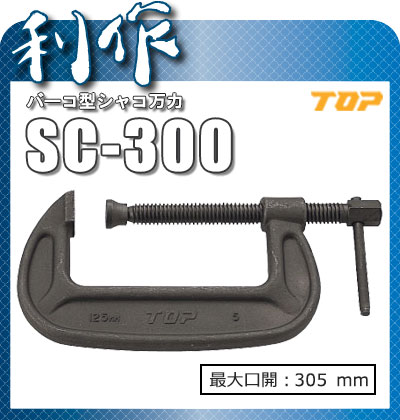 100%安い トップ工業 最大口開305mm トップ工業 バーコ型シャコ万力 [ [ SC-300 ] 最大口開305mm, 朝倉郡:303e2e54 --- automaster72.ru
