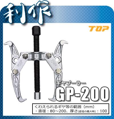 トップ工業 ギヤプーラー [ GP-200 ] 咥えられるギア等の範囲直径 80~200/厚さ(直径の最大時) 100mm