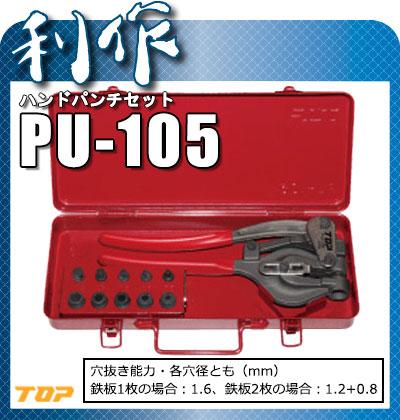 トップ工業 ハンドパンチセット [ PU-105 ] 鉄板1枚の場合 1.6/鉄板1枚の場合 1.2+0.8mm