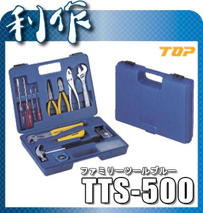 トップ工業 ファミリーツールブルー [ TTS-500 ]