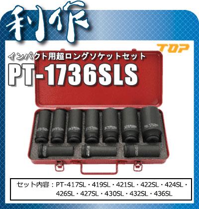 トップ工業 インパクト用超ロングソケットセット [ PT-1736SLS ] 差込角12.7(1/2