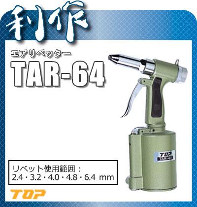 トップ工業 エアーリベッター [ TAR-64 ] リベット使用範囲 2.4・3.2・4.0・4.8・6.4 mm