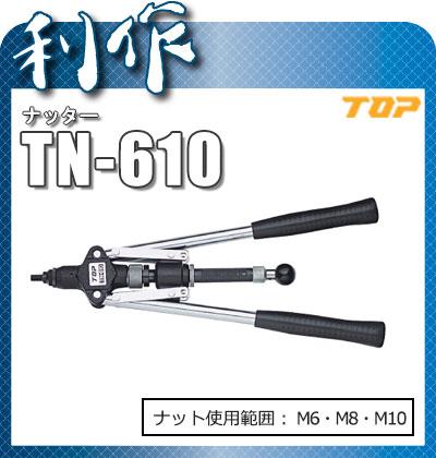 トップ工業 ナッター [ TN-610 ] ナット使用範囲/M6・M8・M10