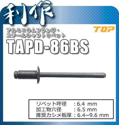 トップ工業 アルミニウムフランジ・スチールシャフトリベット [ TAPD-86BS ] 箱入り(入数:1000本) リベット呼び径6.4mm