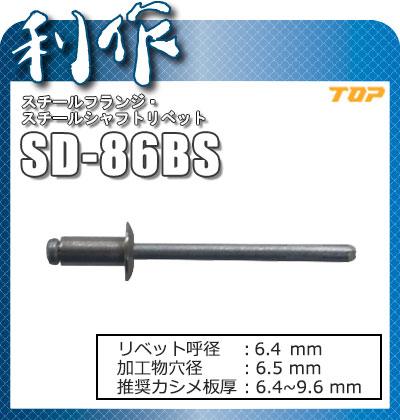 トップ工業 スチールフランジ・スチールシャフトリベット [ SD-86BS ] 箱入り(入数:1000本)/ リベット呼び径6.4mm