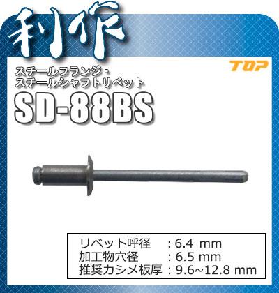 トップ工業 スチールフランジ・スチールシャフトリベット [ SD-88BS ] 箱入り(入数:1000本)/ リベット呼び径6.4mm