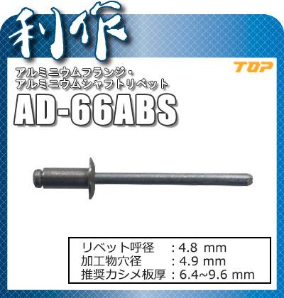 トップ工業 アルミニウムフランジ・アルミニウムシャフトリベット [ AD-66ABS ] 箱入り(入数:1000本)/ リベット呼び径4.8mm