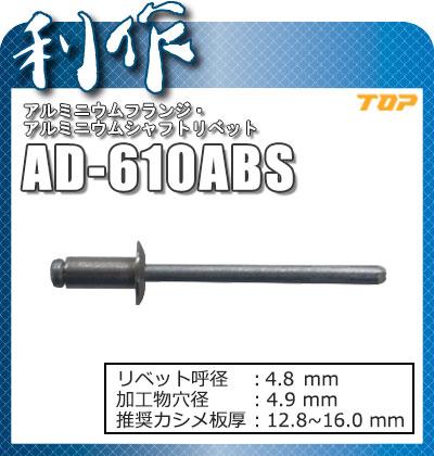 トップ工業 アルミニウムフランジ・アルミニウムシャフトリベット [ AD-610ABS ] 箱入り(入数:1000本)/ リベット呼び径4.8mm