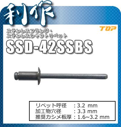 トップ工業 ステンレスフランジ・ステンレスシャフトリベット [ SSD-42SSBS ] 箱入り(入数:1000本)/ リベット呼び径3.2mm