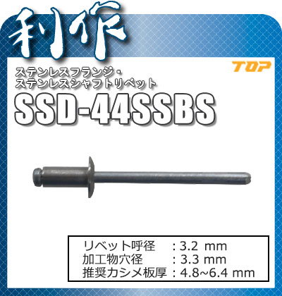 トップ工業 ステンレスフランジ・ステンレスシャフトリベット [ SSD-44SSBS ] 箱入り(入数:1000本)/ リベット呼び径3.2mm