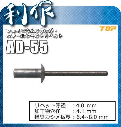 トップ工業 アルミニウムフランジ・スチールシャフトリベット [ AD-55 ] 箱入り(入数:1000本)/ リベット呼び径4mm