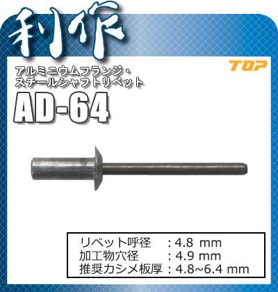 トップ工業 アルミニウムフランジ・スチールシャフトリベット [ AD-64 ] 箱入り(入数:1000本)/ リベット呼び径4.8mm