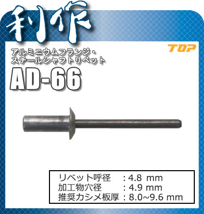 トップ工業 アルミニウムフランジ・スチールシャフトリベット [ AD-66 ] 箱入り(入数:1000本)/ リベット呼び径4.8mm