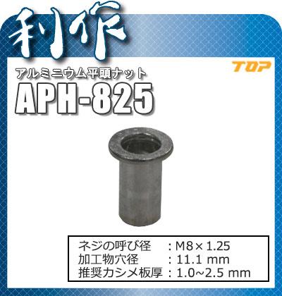 トップ工業 アルミニウム平頭ナット [ APH-825 ] 箱入り(入数:1000本)/ ネジの呼び径M8×1.25mm