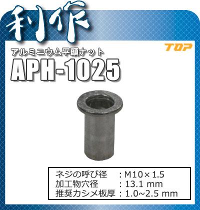 トップ工業 アルミニウム平頭ナット [ APH-1025 ] 箱入り(入数:1000本)/ ネジの呼び径M10×1.5mm