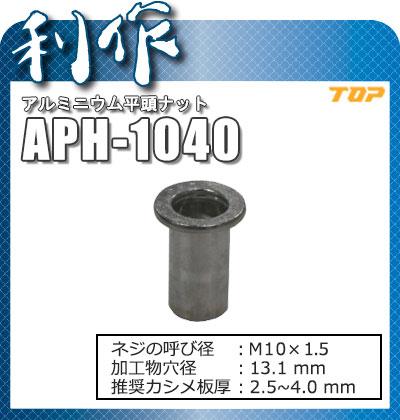 トップ工業 アルミニウム平頭ナット [ APH-1040 ] 箱入り(入数:1000本)/ ネジの呼び径M10×1.5mm