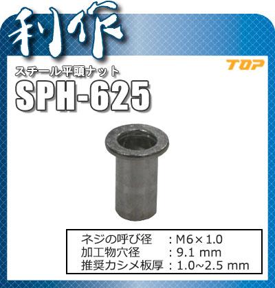トップ工業 スチール平頭ナット [ SPH-625 ] 箱入り(入数:1000本)/ ネジの呼び径M6×1.0mm