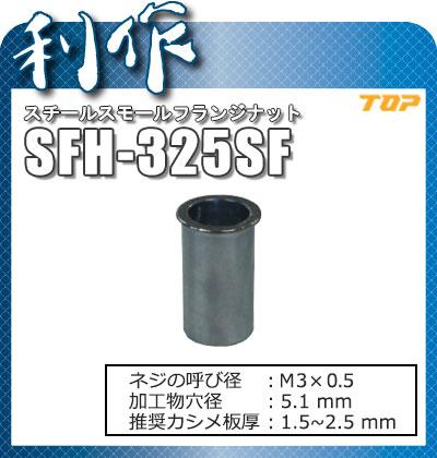 トップ工業 スチールスモールフランジナット [ SFH-325SF ] 箱入り(入数:1000本)/ ネジの呼び径M3×0.5mm