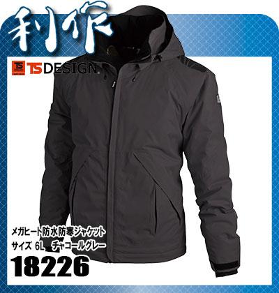 藤和(TS DESIGN) メガヒート防水防寒ジャケット [ 18226 ] 25チャコールグレー サイズ:6L 作業服 作業着 防寒着